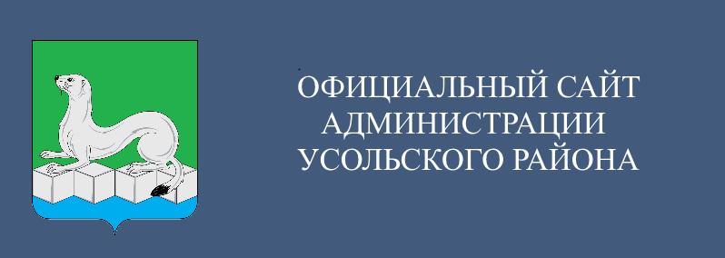 Архивный отдел администрации Усольского района