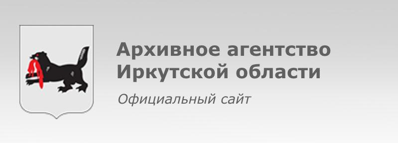 Архивное агентство Иркутской области