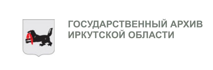 Государственный архив Иркутской области
